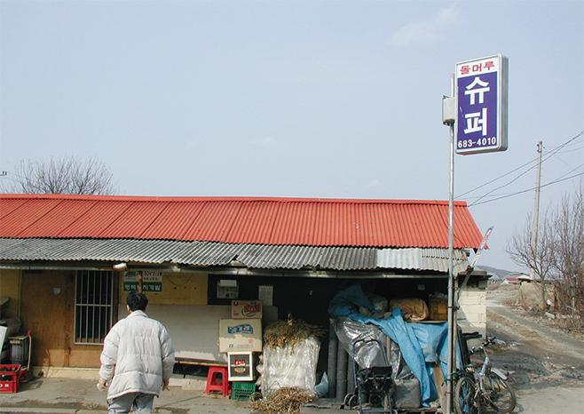 한산리와 어소리의 갈림길에 위치하였던 돌모루주막(2005)